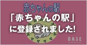 宝塚赤ちゃんの駅