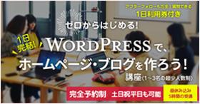 WordPressでホームページ・ブログを作ろう