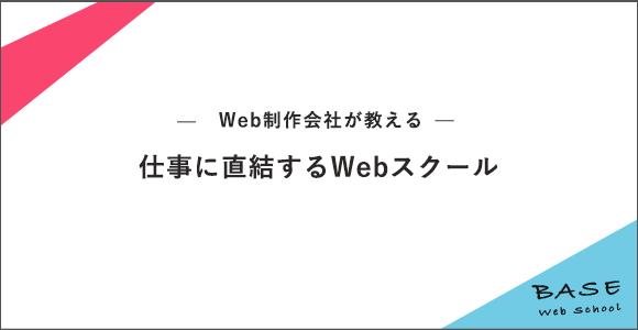 BASE Webスクール