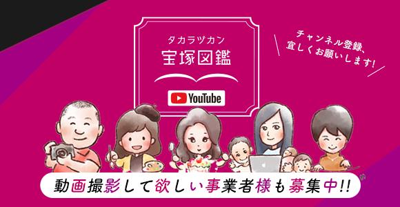 タカラヅカン 宝塚図鑑 youtube
