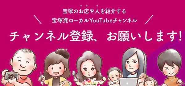 宝塚図鑑 youtube