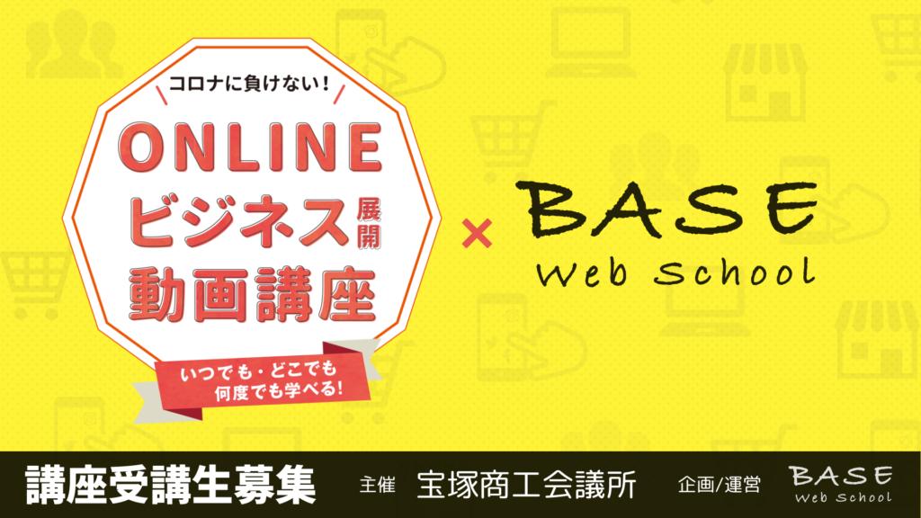 ONLINEビジネス動画講座