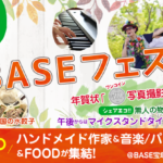 11/11(日) BASEフェス!!宝塚周辺の18のクリエイター&パフォーマー&FOODが集結!