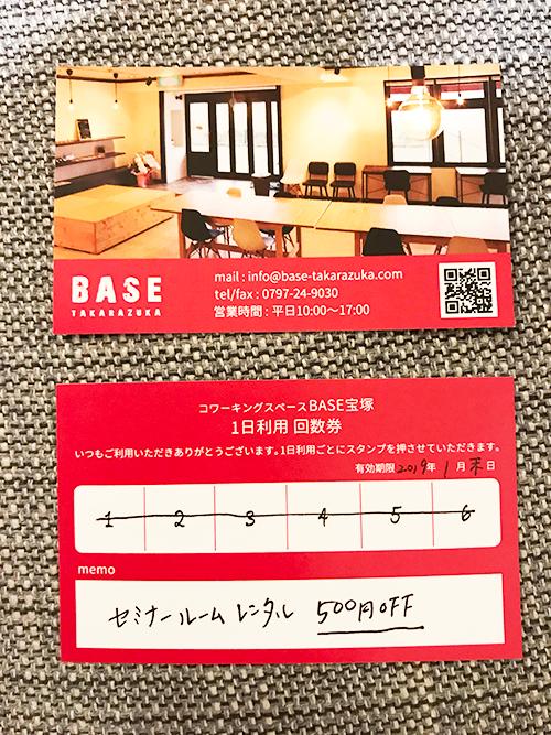 セミナールームレンタル500円OFF券(表裏)