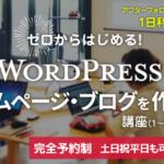 1日完結【ゼロからはじめるWordPressでホームページ・ブログを作ろう!講座 】完全予約制土日・平日もOK