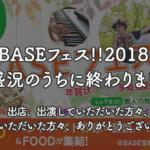 BASEフェス!!の終了報告(告知も大事だけど後も大事)。宣伝した方法をメモ
