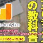 3/17(日) 【Google Analyticsの初心者講座】アクセス解析をホームページやブログ運用に生かしたい方に