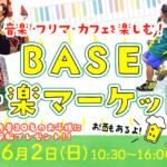 6/2(日) 【BASE音楽マーケット】入場無料!音楽+フリマ+カフェを楽しむ