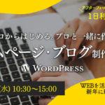 """【募集中!2020年1月29日】1日完結""""ゼロからはじめるWordPressでホームページ・ブログを作ろう!講座 """""""