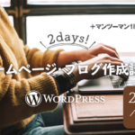 【募集中! 2/20(土) / 21(日)】2日完結! WordPressでホームページ・ブログ作成講座
